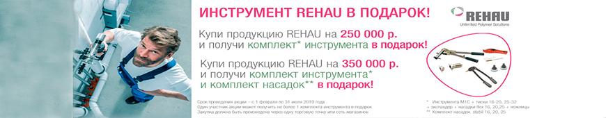 Акция от REHAU