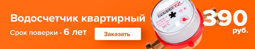 Водосчётчик купить в СПБ Всего за 390 руб!