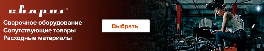 """""""Сварог"""" купить сварочный инвертор"""
